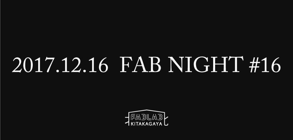 fabnight16