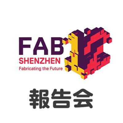 FAB12報告会 @ コーポ北加賀屋 共用スペース2F | 大阪市 | 大阪府 | 日本