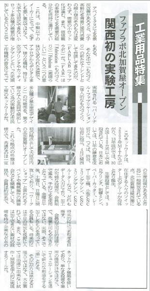 rubbernews