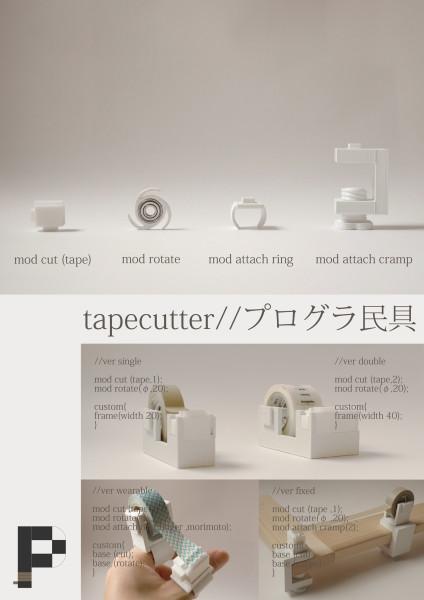 P民具_tapecutter