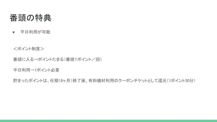 20171109_番頭募集 (1)