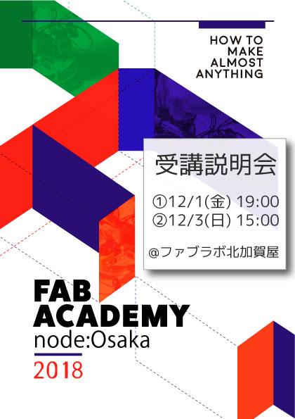 fabacademy2018説明会