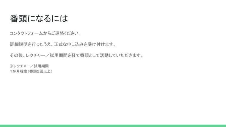 20171109_番頭募集 (5)